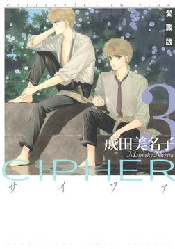 愛蔵版 CIPHER 【電子限定カラー完全収録版】 3巻-電子書籍