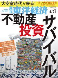 週刊東洋経済 2018年4月21日号