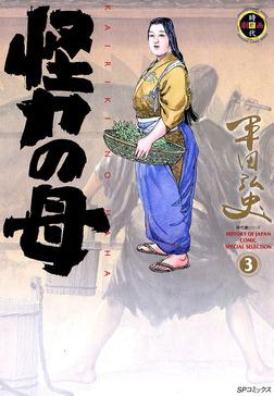 怪力の母 3巻-電子書籍