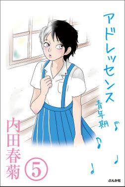 アドレッセンス 青年期(分冊版) 【第5話】-電子書籍