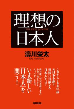 理想の日本人-電子書籍