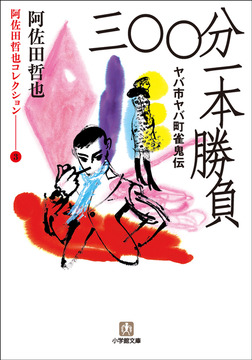 阿佐田哲也コレクション3 ヤバ市ヤバ町雀鬼伝 三〇〇分一本勝負-電子書籍