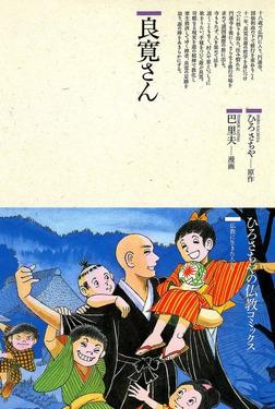 良寛さん-電子書籍