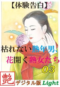 【体験告白】枯れない熟年男、花開く熟女たち03 『艶』デジタル版Light