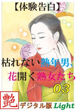 【体験告白】枯れない熟年男、花開く熟女たち03 『艶』デジタル版Light-電子書籍