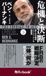 危機と決断(角川ebook nf)