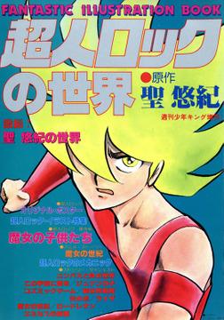 超人ロックの世界-電子書籍