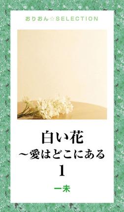 白い花~愛はどこにある 1-電子書籍