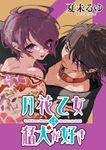 月花乙女は猛犬が好き WEBコミックガンマぷらす連載版 第6話