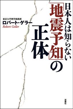 日本人は知らない「地震予知」の正体-電子書籍