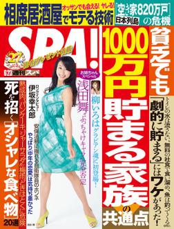 週刊SPA! 2015/6/23号-電子書籍