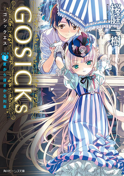 GOSICKs II ─ゴシックエス・夏から遠ざかる列車─(ビーンズ文庫)-電子書籍
