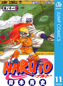 NARUTO―ナルト― モノクロ版 11-電子書籍