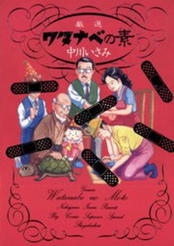 厳選 ワタナベの素-電子書籍