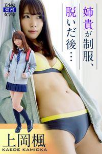 姉貴が制服、脱いだ後・・・ 上岡楓