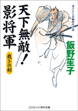 天下無敵!影将軍 裁きの剣-電子書籍