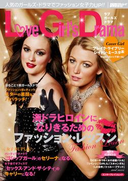 Love Girl's Drama-電子書籍