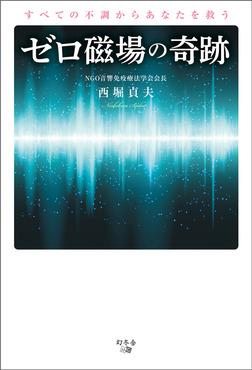 すべての不調からあなたを救うゼロ磁場の奇跡-電子書籍