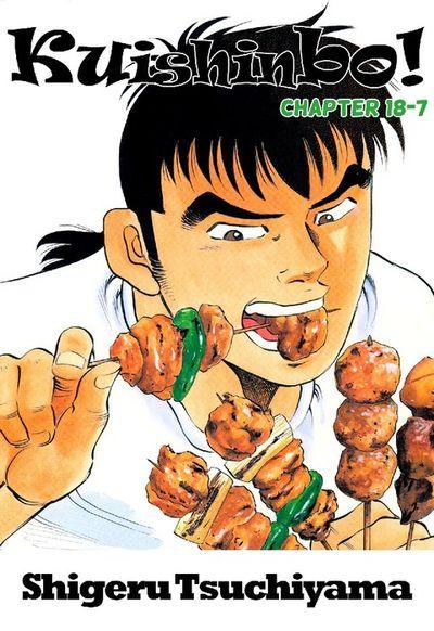 Kuishinbo!, Chapter 18-7