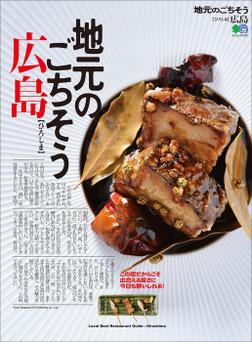 地元のごちそう 広島-電子書籍