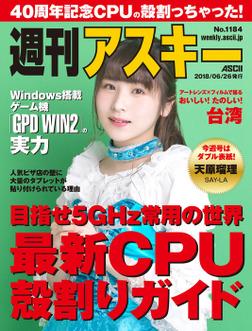 週刊アスキーNo.1184(2018年6月26日発行)-電子書籍