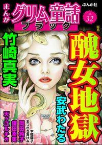 まんがグリム童話 ブラック醜女地獄 Vol.32