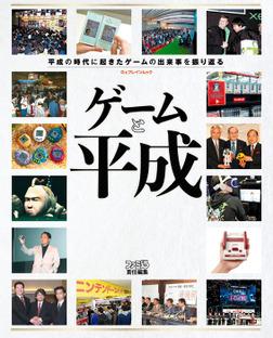 ゲームと平成-電子書籍