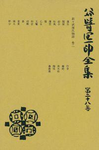 谷崎潤一郎全集〈第28巻〉
