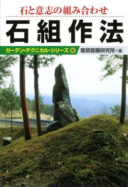 石と意志の組み合わせ石組作法-電子書籍