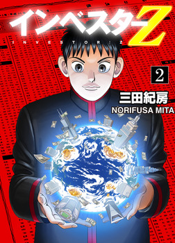 INVESTOR-Z (2)-電子書籍