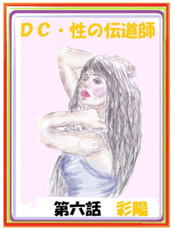 禁断 性の伝道師 DC版 第六話-電子書籍