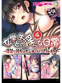 女学生との淫らな日常4 ~清楚な彼女はイジメられたい隠れドM~【シチュコレ!シリーズ】