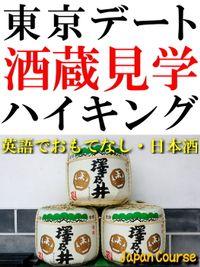 東京デート 酒蔵見学 ハイキング