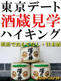 東京デート 酒蔵見学 ハイキング-電子書籍