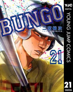 BUNGO―ブンゴ― 21-電子書籍