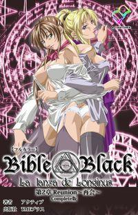 【フルカラー】新・Bible Black 第2章 Reunion~再会~ Complete版