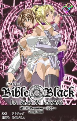 【フルカラー】新・Bible Black 第2章 Reunion~再会~ Complete版-電子書籍