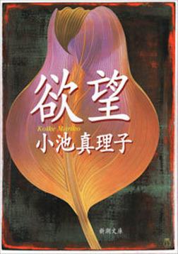 欲望-電子書籍