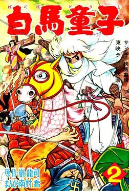 白馬童子 (2)-電子書籍