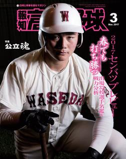 報知高校野球2017年3月号-電子書籍