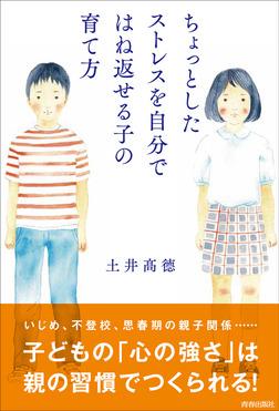 ちょっとしたストレスを自分ではね返せる子の育て方-電子書籍