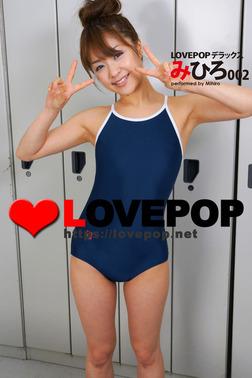 LOVEPOP デラックス みひろ 002-電子書籍