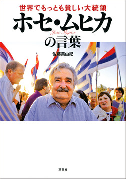 世界でもっとも貧しい大統領 ホセ・ムヒカの言葉-電子書籍