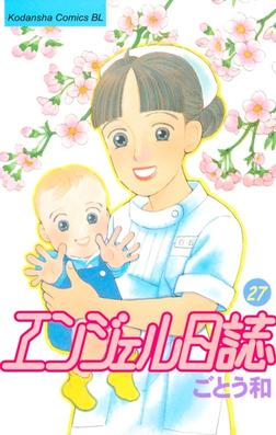 エンジェル日誌(27)-電子書籍