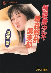 制服美少女・輪姦解剖倶楽部