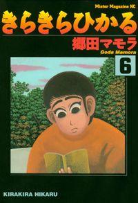 きらきらひかる(6)