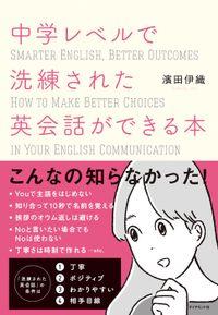 中学レベルで洗練された英会話ができる本