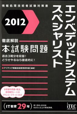 2012 徹底解説エンベデッドシステムスペシャリスト本試験問題-電子書籍