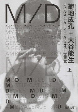M/D 上-電子書籍