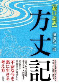 超口語訳 方丈記(彩図社)